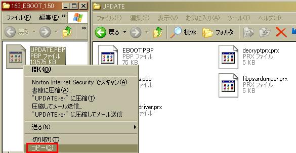 PSP-FW3.50ダウングレード手順⑪