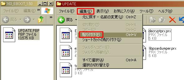PSP-FW3.50ダウングレード手順⑫