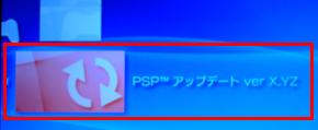 PSP-FW3.50ダウングレード手順⑭