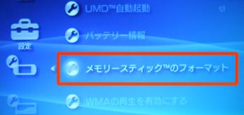 PSP-メモリフォーマット手順①