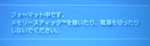 PSP-メモリフォーマット手順④