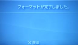 PSP-メモリフォーマット手順⑤