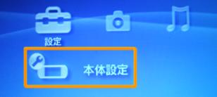 PSP-UMD自動起動OnOff①
