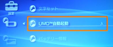 PSP-UMD自動起動OnOff②