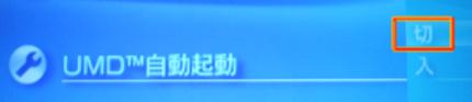 PSP-UMD自動起動OnOff③