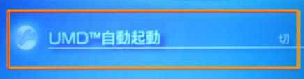 PSP-UMD自動起動OnOff④