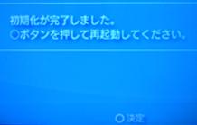 PSP-初期化手順④