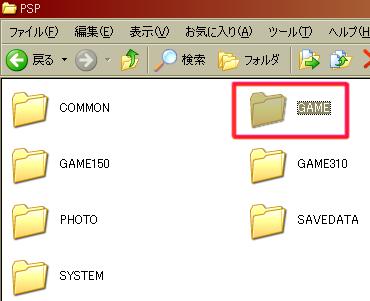 PSP-CFW→FW1.5戻し手順③