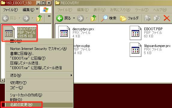 PSP-CFW→FW1.5戻し手順⑤