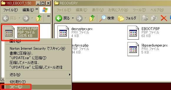 PSP-CFW→FW1.5戻し手順⑥