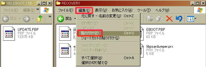 PSP-CFW→FW1.5戻し手順⑦