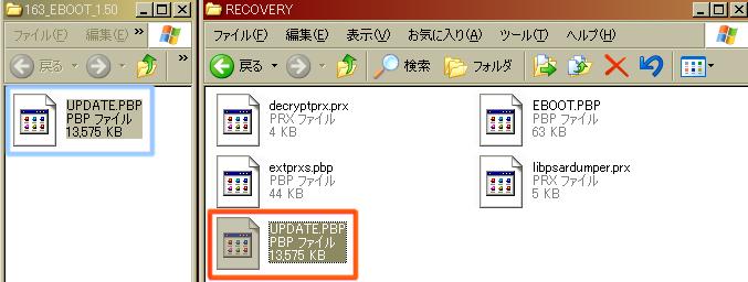 PSP-CFW→FW1.5戻し手順⑧