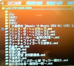 DGENforPSP-Ver1.60起動④