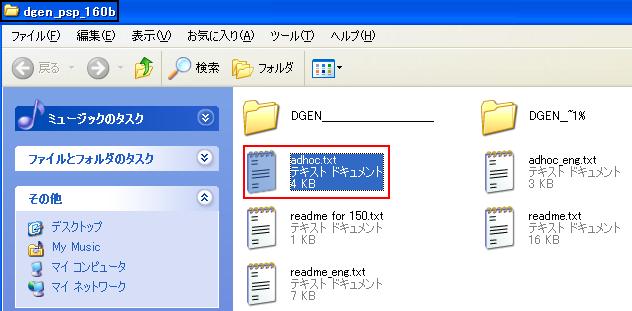 DGENforPSP-Ver1.60起動⑥
