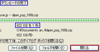 DGENforPSP-Ver1.60ダウンロード④