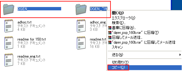 DGENforPSP-Ver1.60インストール②