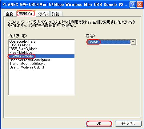 PLANEX GW-US54Mini設定④