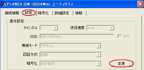 PLANEX GW-US54Miniユーティリティ設定③