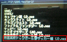 NesterJ for PSP Ver 1.20beta起動③