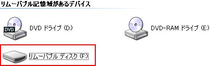 NesterJ for PSP Ver 1.20betaインストール⑦