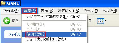 NesterJ for PSP Ver 1.20betaインストール⑩