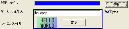 PBP_Easy_Installer使用方法⑤