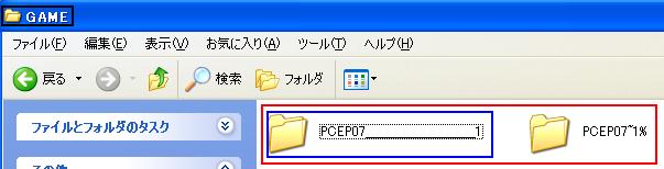 PCE for PSP v0.7インストール⑦