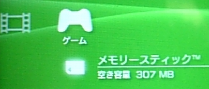PCE for PSP v0.7起動①