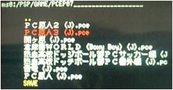 PCE for PSP v0.7起動③