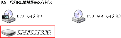 PCE for PSP v0.7インストール④