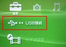 PSP-USB①