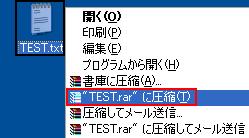 WinRAR使用方法②