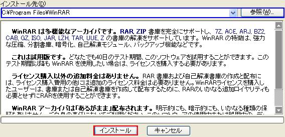 WinRARインストール②