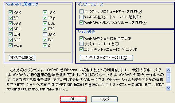 WinRARインストール③