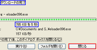 eLoader-ver096ダウンロード⑤