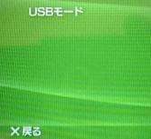 PSP-USB②