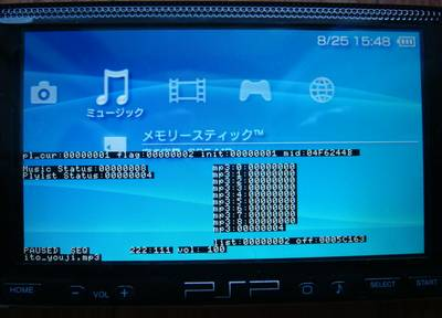 XMB上で簡単にMP3再生!Music PRX