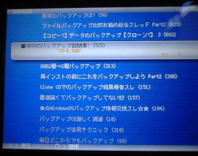 PSPで2ちゃんねるを見よう!2ch Browser v20060125