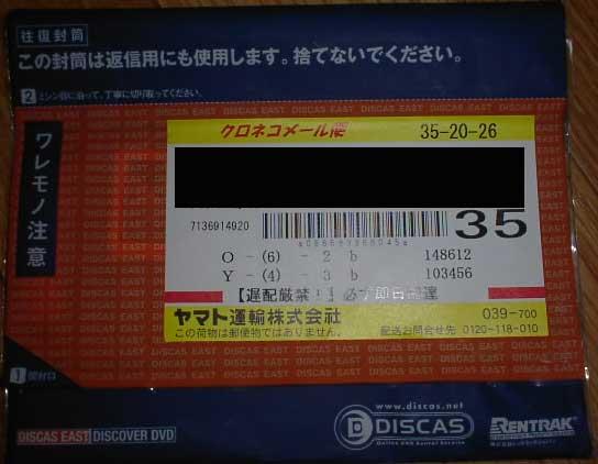 TSUTAYA オンラインレンタル 袋