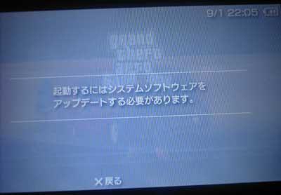 PSP DemoDisc ファームウェア2.0