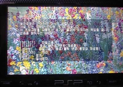 PSPでDivx動画を見る!PSP Media Player ver. 0.0.5