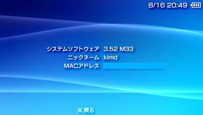 ファームウェアを便利にカスタマイズしよう!Custom Firmware 3.52 M33