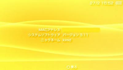 PSPでバックアップ起動!DevHook v0.52.0100(FW3.11)