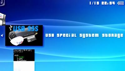 PSPでUMDを簡単に吸い出そう!USB Special System Storage Ver.1.00