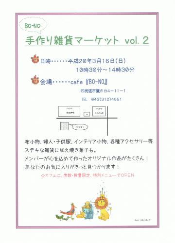 20080316bo-no.png