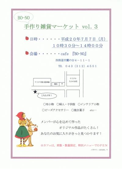 20080707bo-no.jpg