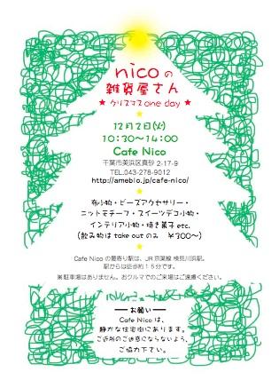 20081202nico.jpg