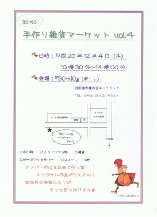 20081204bo-no.jpg