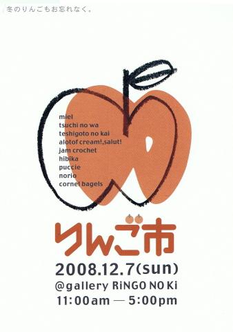 20081207ringonoki.jpg