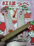 200805101854000    イチゴのお菓子